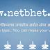 Netbhet.in - स्वत:ची वेबसाईट स्वत:च बनविण्याची, जगातील सर्वात सोपी, सर्वात जलद आणि सर्वात स्वस्त सेवा !