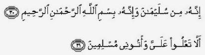 Ayat 30-31 Surah AnNaml