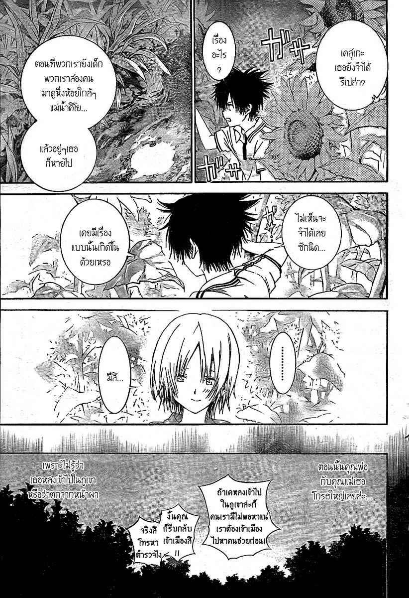 อ่านการ์ตูน Pajama na Kanojo 1 ภาพที่ 46