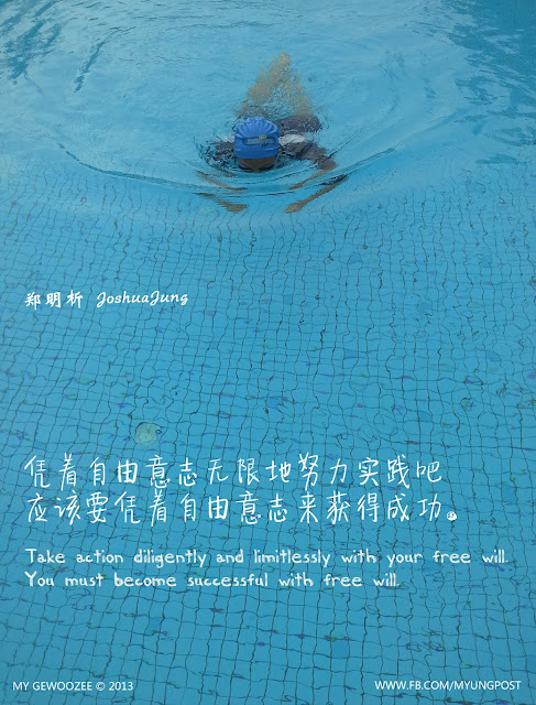 Joshua Jung, 郑明析, Providence, Proverb, Faith, Religion, People, Swimming, Pool, Successful