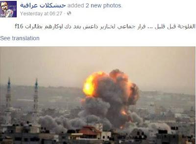 بالصور/فضح أكاذيب الإعلام الشيعي وانتصاراته الوهمية في الفلوجة ج1