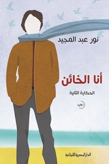 تحميل رواية أنا الخائن PDF