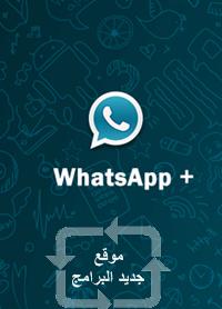 واتس اب بلس 5.90 download whatsapp plus