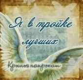 """Я в тройке лучших в блоге """"Крылья напрокат"""""""
