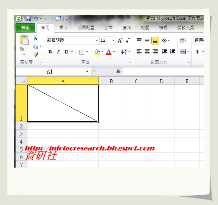 圖_Microsoft Office Excel 2010 在儲存格中畫上對角分格線(斜線)建立兩個分類的方法_3