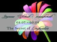 """Задание """"Цветик-семицветик"""" до 03.08"""