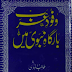 Wafood-E Arab, bargahy Nabovvat SAW Me Urdu Book