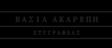 Βάσια Ακαρέπη Vasia Akarepi