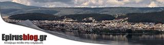 Epirusblog.gr | Γιάννενα Ήπειρος Ελλάδα