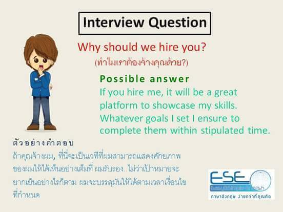 Superior Interview Questions And Possible Answers.  Why Should I Hire You