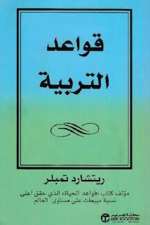 كتاب قواعد التربية - ريتشارد تمبلر