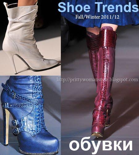 Модни тенденции обувки есен-зима 2012
