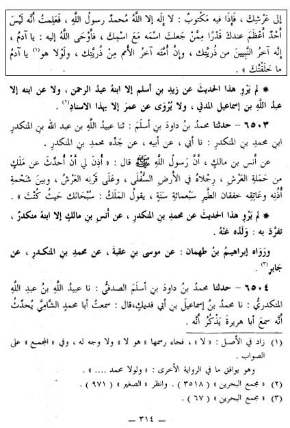 Reply To Intercession of Adam alaihissalam through Prophet Muhammad صلی اللہ علیہ وسلم