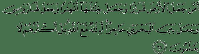 Surat An Naml ayat 61