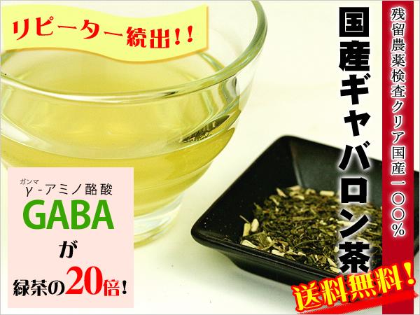写真:ギャバロン茶