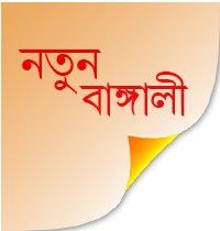 Notun Bangali
