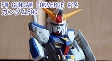 FW GUNDAM CONVERGE #14 ガンダムF90