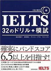 IELTS 32のドリル+模試