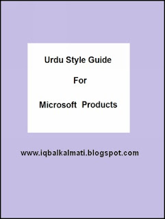 Urdu Style Guide Went Through Major Revision Of Microsoft Products