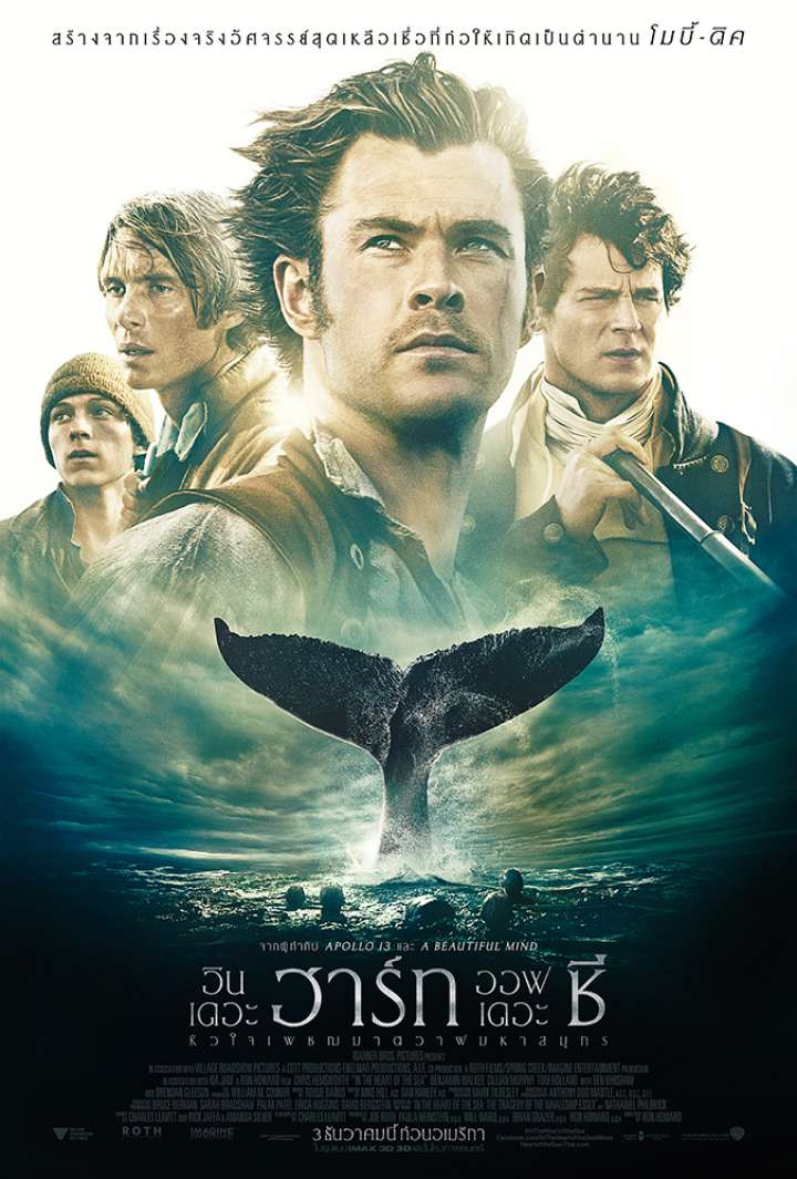 IN THE HEART OF THE SEA (2015) หัวใจเพชฌฆาตวาฬมหาสมุทร HD ซูม เสียงไทย