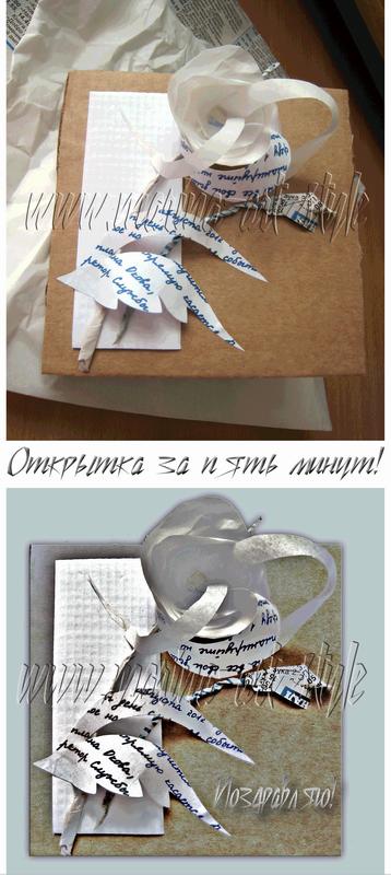 Как-сделать-открытку-своими-руками