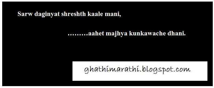 marathi ukhane in english14