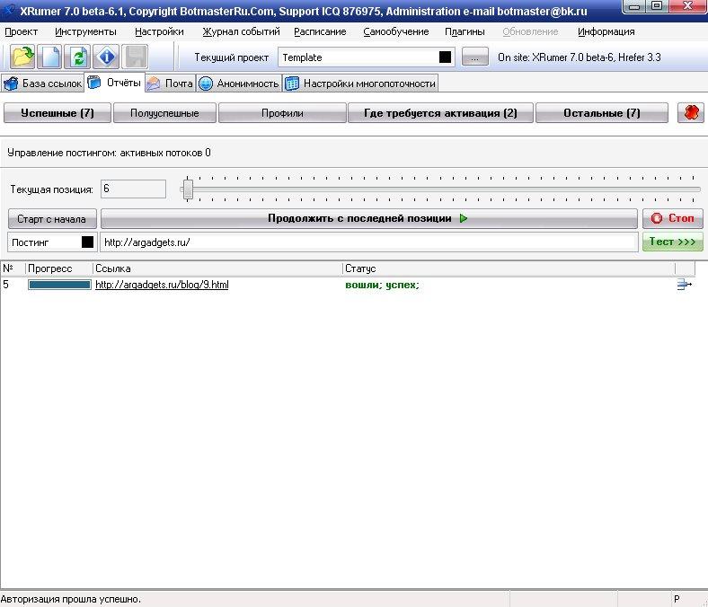 Как зарегистрировать xrumer 7 виталий барановский продвижение сайтов