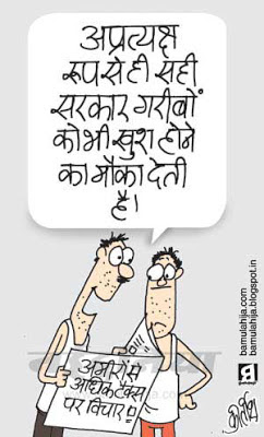 common man cartoon, poorman, poverty cartoon, Income Tax, indian political cartoon, daily Humor