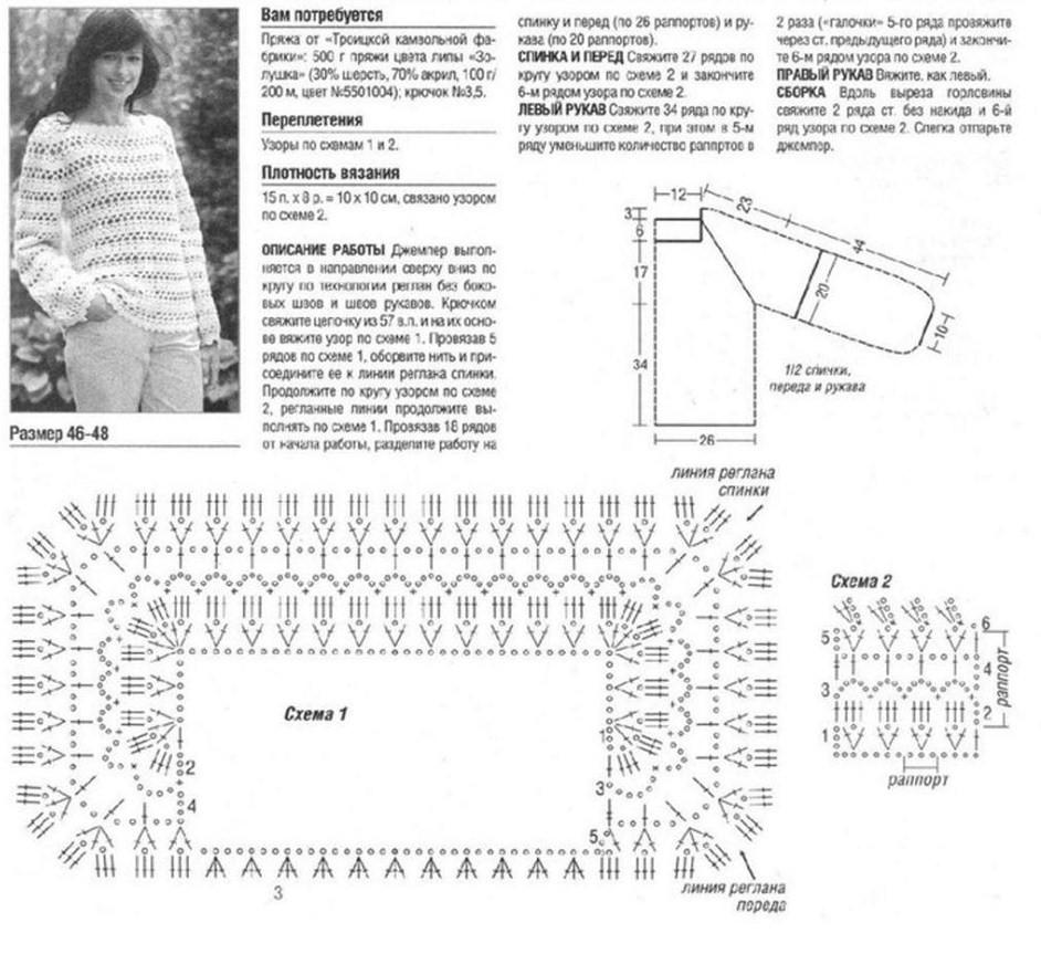 Вязание крючком кофты с рукавом реглан 297