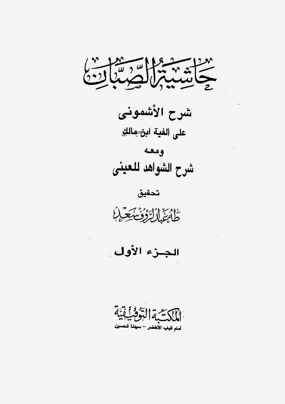 حاشية الصبّان شرح الأشموني على ألفية ابن مالك  ومعه شرح الشواهد للعيني