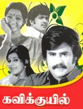 Watch Kavikkuyil (1977) Tamil Movie Online