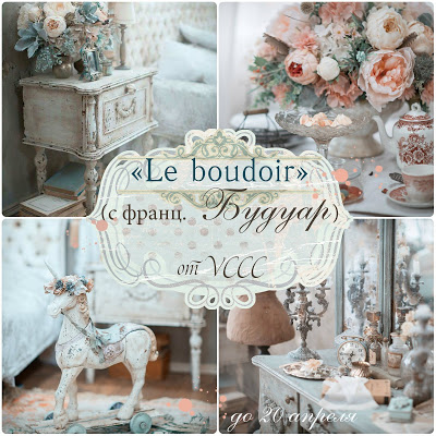"Задание ""Le boudoir"" до 20/04"