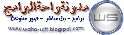 مدونة واحة البرامج