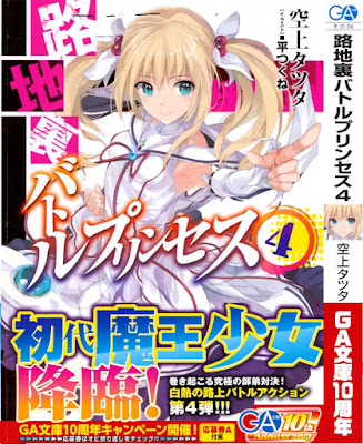 [Novel] 路地裏バトルプリンセス 第01-04巻 [Roji Ura Battle Princess vol 01-04] rar free download updated daily