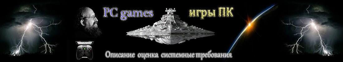 PC games игры ПК