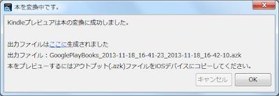 KindleプレビューツールでiOS用のazkファイルを生成