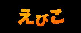 蝦米子,生活筆記本