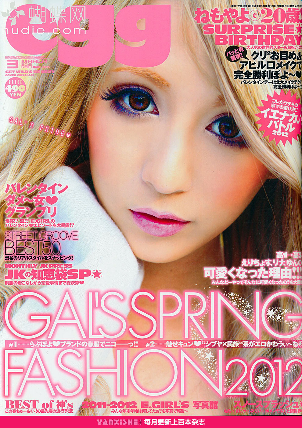 egg magazine scans march 2012