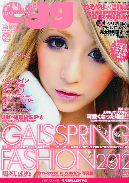 egg magazine scans march 2012