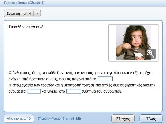 http://anoixtosxoleio.weebly.com/uploads/8/4/5/6/8456554/peptiko_sistima.swf