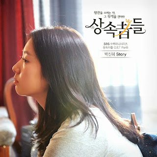 Park+Shin+Hye+-+Story+Lyrics+(+The+Heirs+OST).jpg (320×320)