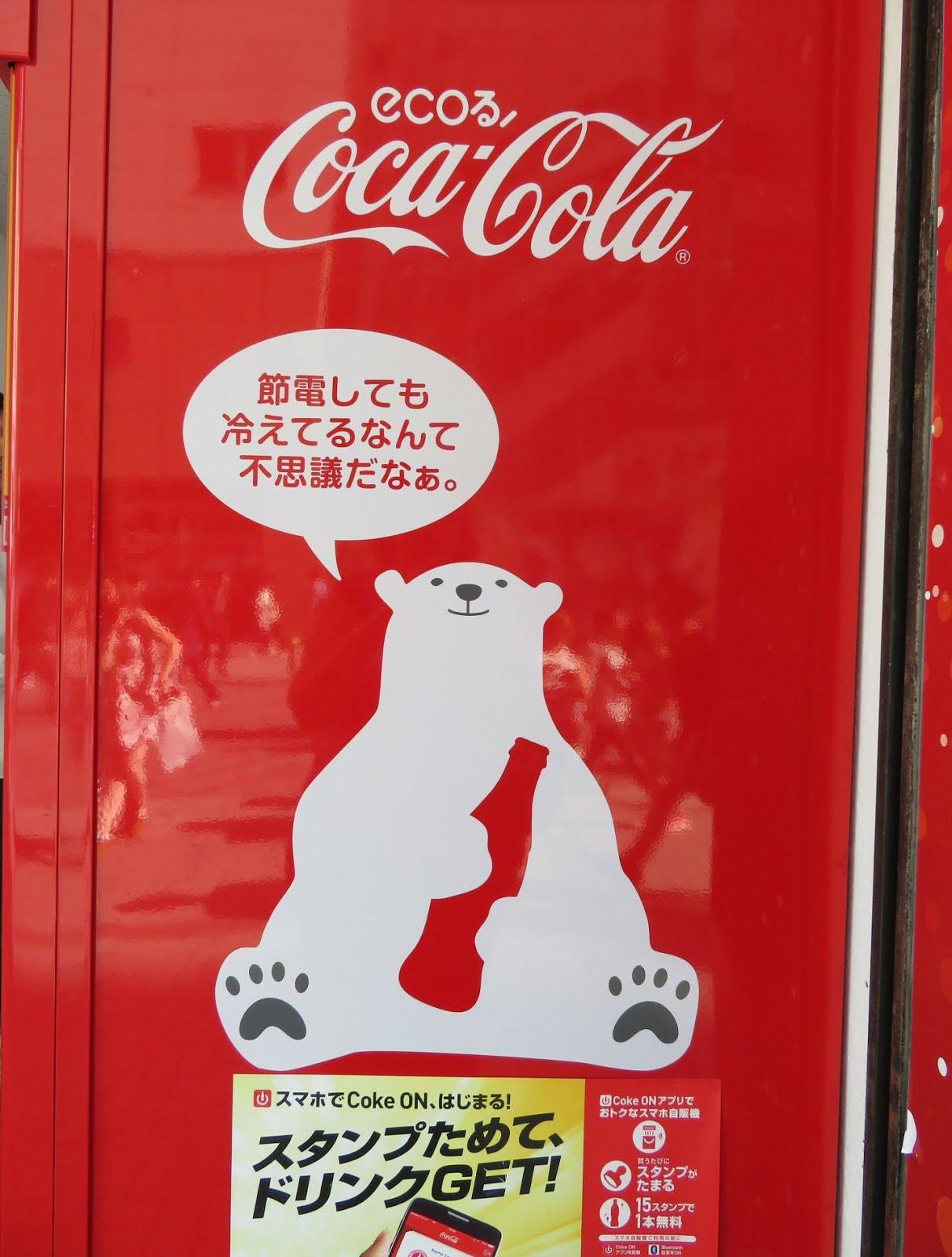 Akihabara Coke