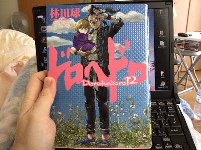 林田球 ドロヘドロ ネタバレ 12巻 zip download