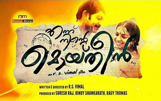 Prithiraj Sukumaran and Parvathy as Moideen and Kanchanamala in R.S Vimals Movie Ennu Ninte Moideen