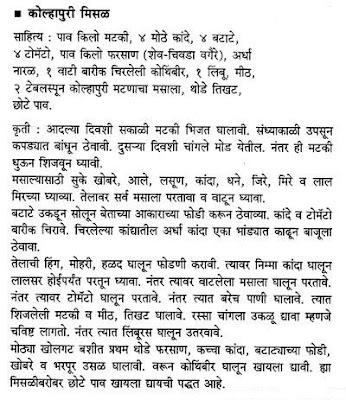 misal recipe marathi