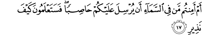 Surat Al-Mulk Ayat 17
