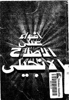 حمل كتاب أضواء على الإصلاح الإنجيلي - القس فايز فارس