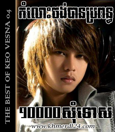 Keo Veasna MP3 Collection CD Vol. 04 | 10000 Sorry