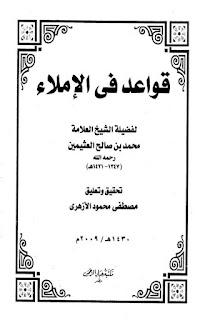 كتاب قواعد في الإملاء - محمد بن صالح العثيمين
