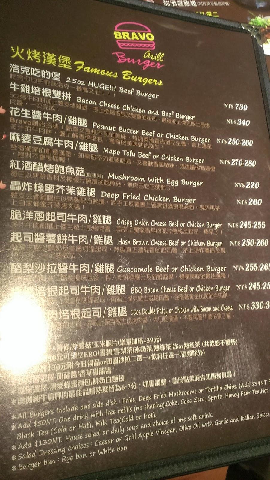 2014 07 27+18.05.56 - [食記] Bravo Burger 發福廚房 - 大口咬下美式漢堡,滿滿的熱量,滿滿幸福!